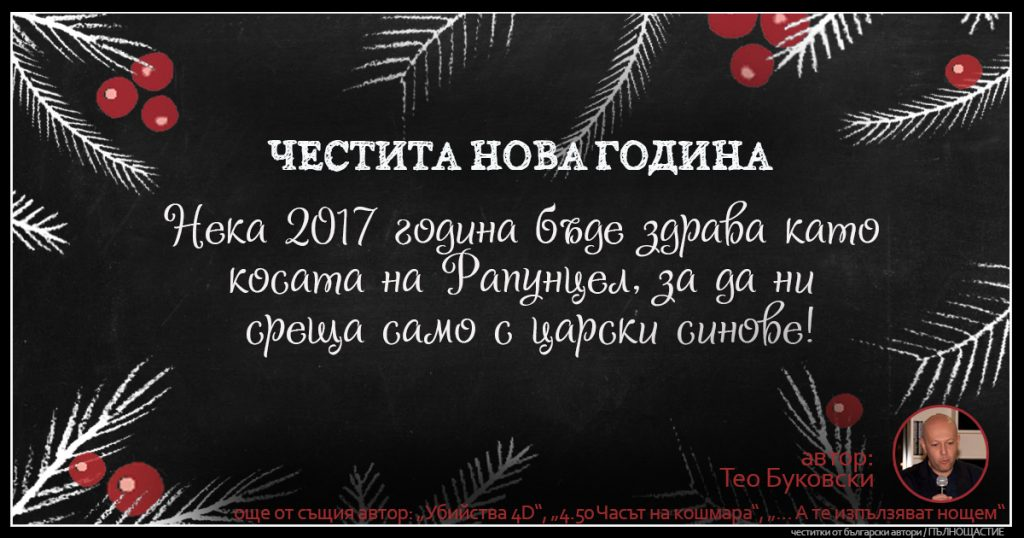 chestitka-teo-bukovski-1