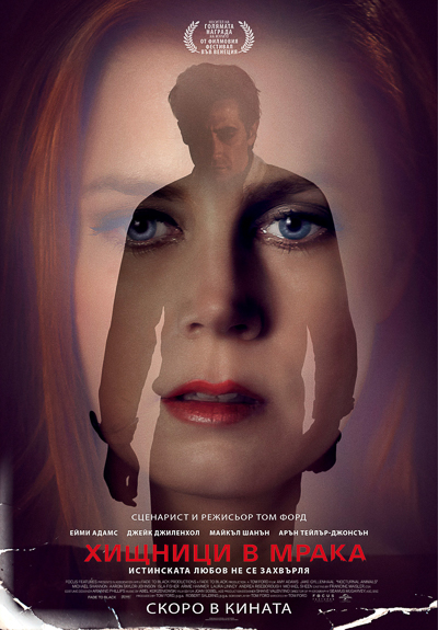 poster-70-x-100-sm-nocturnal-animals-october-2016